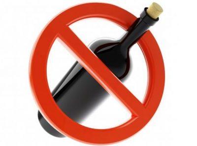 Алкоголь зачеркнут