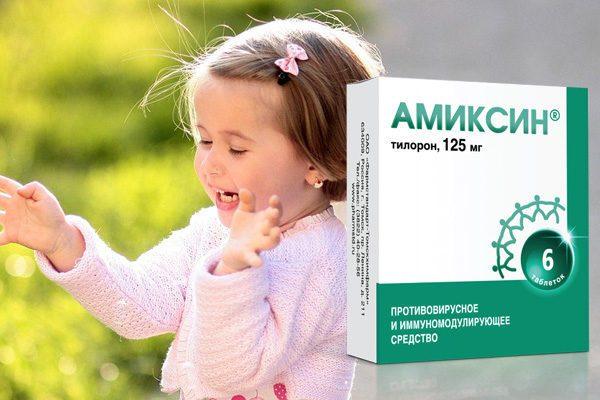Амиксин детский