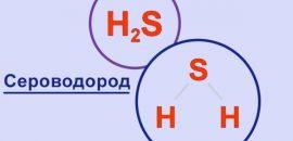 Как сероводород влияет на организм, вред и польза